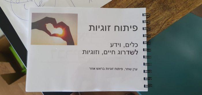 ספר פיתוח זוגיות