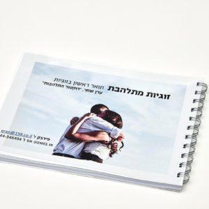 ספר זוגיות מתלהבת