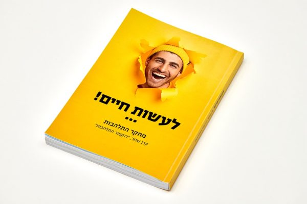 """ספר """"לעשות חיים"""" - ערן שחר"""